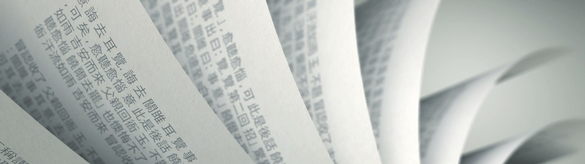Turning Pages (Loop) Chinese Book | Book pages with random Chinese words / sentences. Seamless Loop, depth of field.  - ID:21654