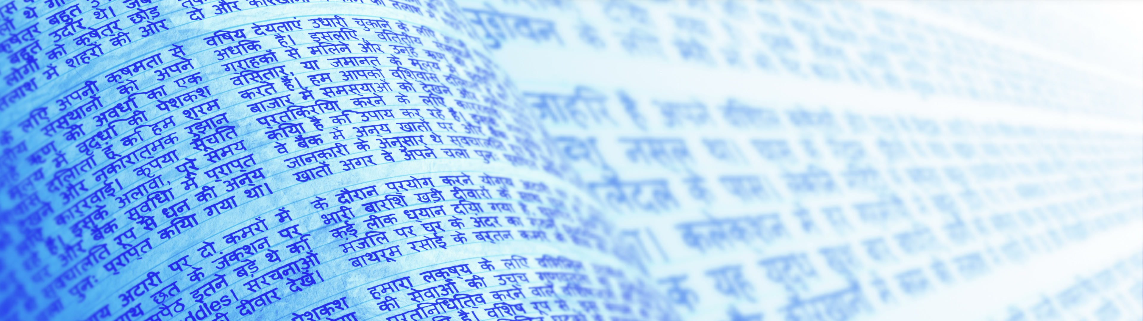 Handwritten letter with undefined text in Hindi. Seamless loop background. | Handwriting. Calligraphy. Manuscript. Script. Random Words in Hindi. Seamless loop. Old handwriting. Hastily scrawled handwriting. Abstract texture background loop with copy space. Calligraphic handwritten script in Devanagari alphabet. - ID:24253