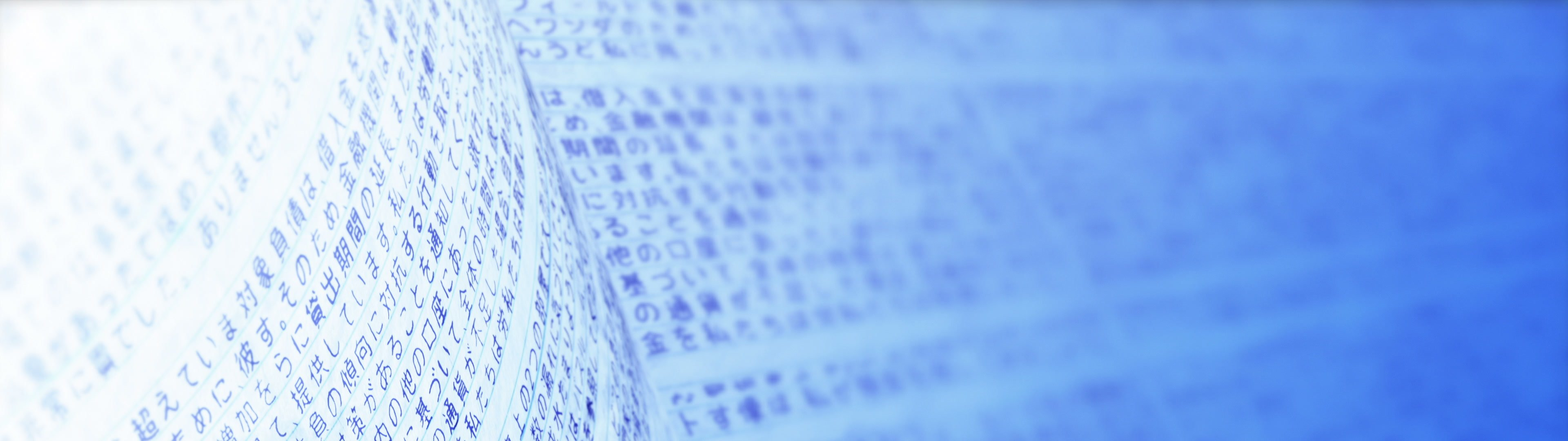 Close up of handwritten notes in Japanese. Seamless background loop in blue. | Undefined, random text with words in Japanese. Handwritten letter. Handwriting. Calligraphy. Manuscript. Script. Font. Old handwriting. Hastily scrawled handwriting. Abstract texture background loop with Copy Space. Calligraphic handwritten script. - ID:24263